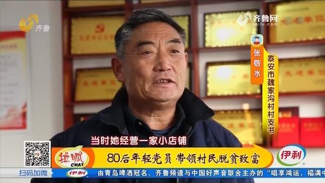 【回家陪爸妈吃饭 三周大挑战】泰安:80后年轻党员 带领村民脱贫致富