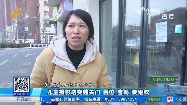 """青岛:儿童摄影店突然关门 百位""""宝妈""""要维权"""