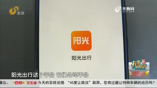"""【有事您说话】济南:乘坐""""阳光出行""""网约车 三名乘客受伤"""
