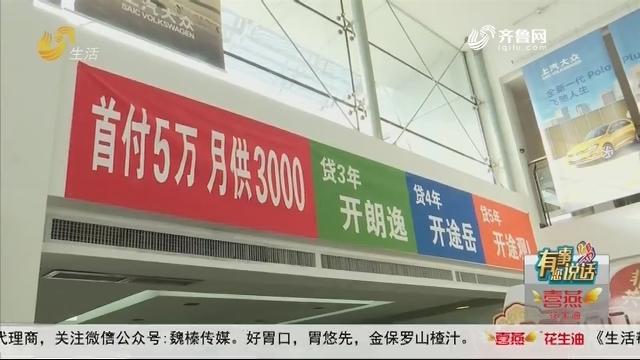 """【2019年度汽车评选】枣庄:买大众途观L 4S店咋""""关门""""了?"""