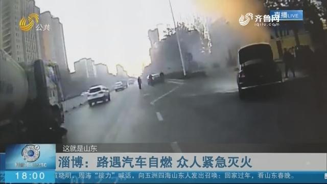 淄博:路遇汽车自燃 众人紧急灭火