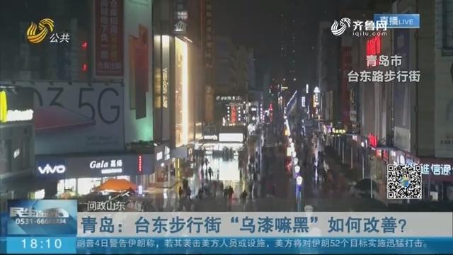 青岛:台东街增设公共设施 劈柴院旅游淡季将丰富业态