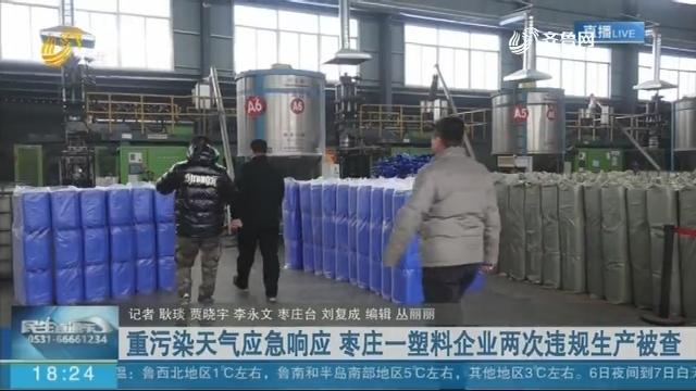 重污染天气应急响应 枣庄一塑料企业两次违规生产被查