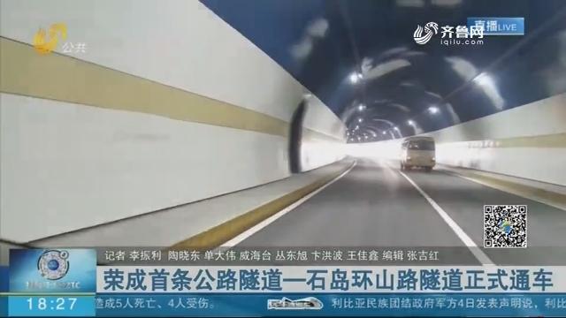 荣成首条公路隧道—石岛环山路隧道正式通车