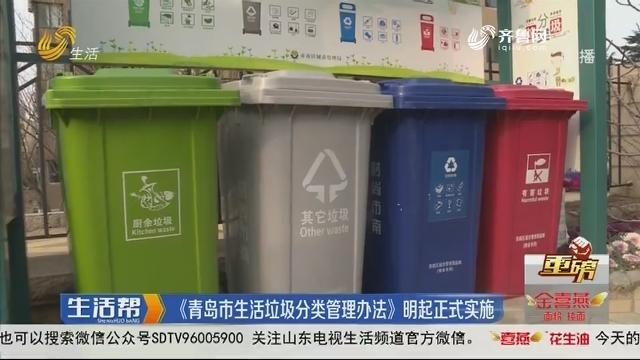 【重磅】《青岛市生活垃圾分类管理办法》1月6日起正式实施