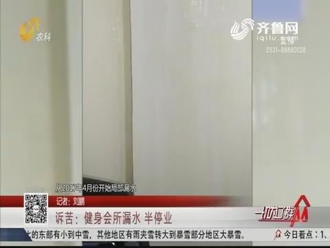 潍坊:诉苦 健身会所漏水 半停业