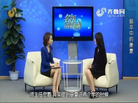 20200105《名医话健康》:名医师冉——脑卒中的康复