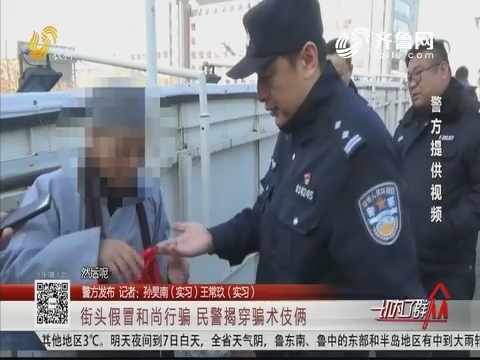 【警方发布】济南:街头假冒和尚行骗 民警揭穿骗术伎俩