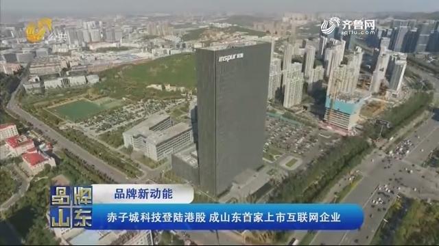 【品牌新动能】赤子城科技登陆港股 成山东首家上市互联网企业