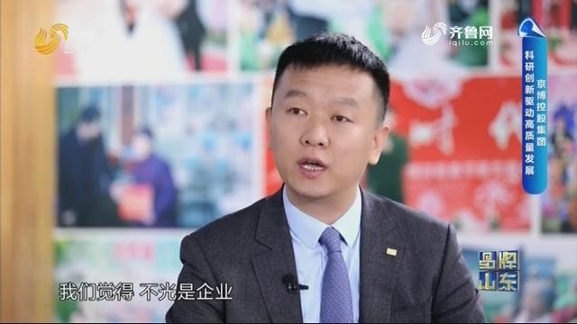 【品牌馨对话】京博控股集团:科研创新驱动高质量发展
