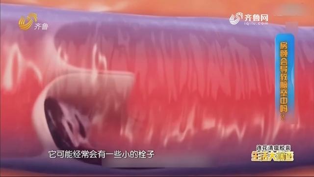 2020年01月04日《生活大调查》:常吃红枣能养肝补血吗?
