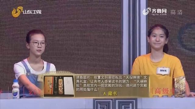 20200105《国学小名士》:郦波赞叹北京文化创新