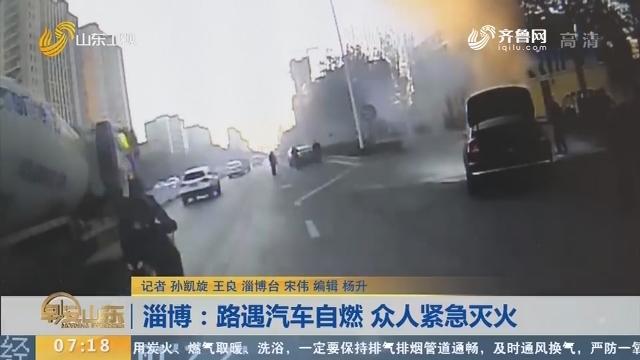 【闪电新闻排行榜】淄博:路遇汽车自燃 众人紧急灭火