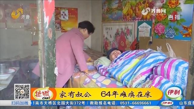 家有叔公 64年瘫痪在床