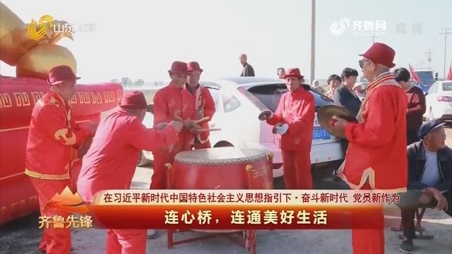 20200106《齐鲁先锋》:在习近平新时代中国特色社会主义思想指引下·奋斗新时代 党员新作为 连心桥,连通美好生活