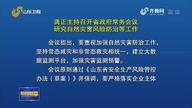 龔正主持召開省政府常務會議 研究自然災害風險防治等工作