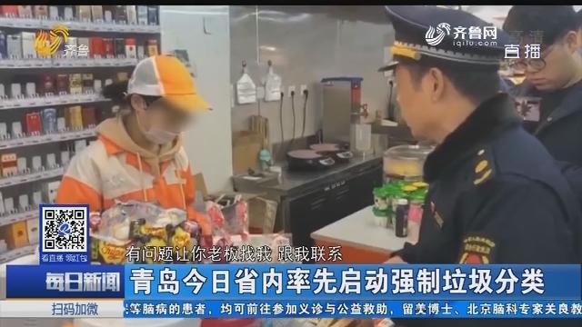 青岛今日省内率先启动强制垃圾分类
