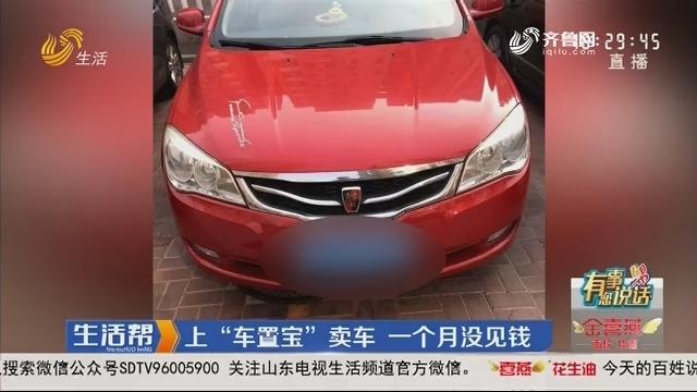 """【有事您说话】威海:上""""车置宝""""卖车 一个月没见钱"""