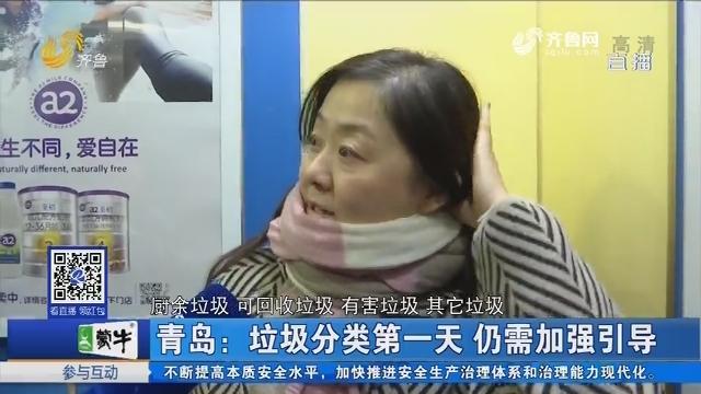 青岛:垃圾分类第一天 仍需加强引导