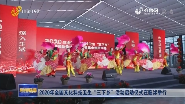 """2020年全国文化科技卫生""""三下乡""""活动启动仪式在临沭举行"""
