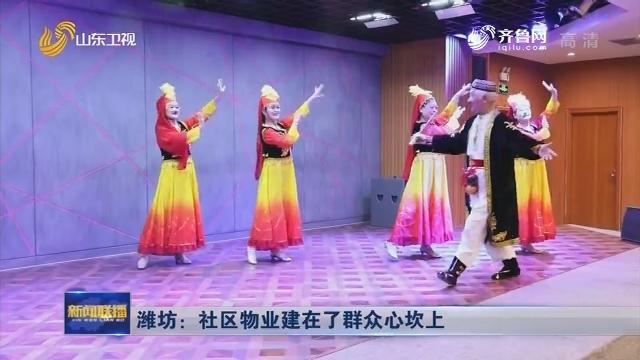 潍坊:社区物业建在了群众心坎上