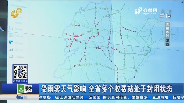 【直播连线】受雨雾天气影响 全省多个收费站处于封闭状态