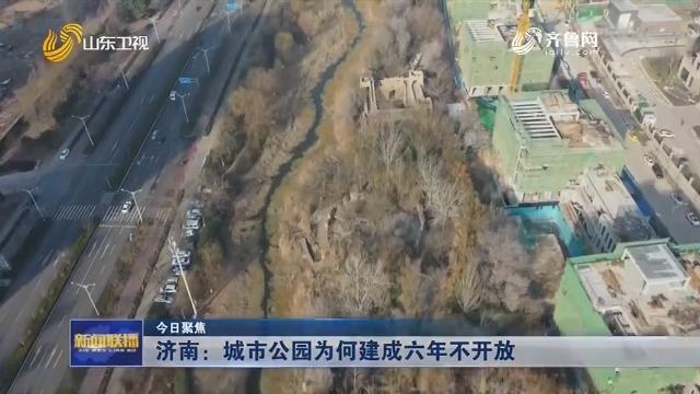 【今日聚焦】济南:城市公园为何建成六年不开放