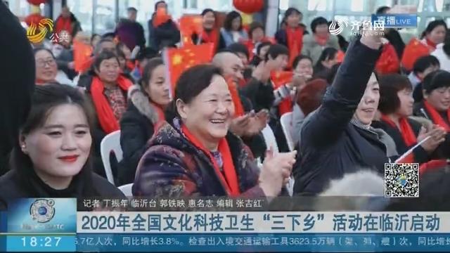 """2020年全国文化科技卫生""""三下乡""""活动在临沂启动"""