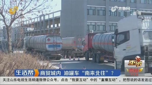 """【重磅】商贸城内 油罐车""""南来北往""""?"""