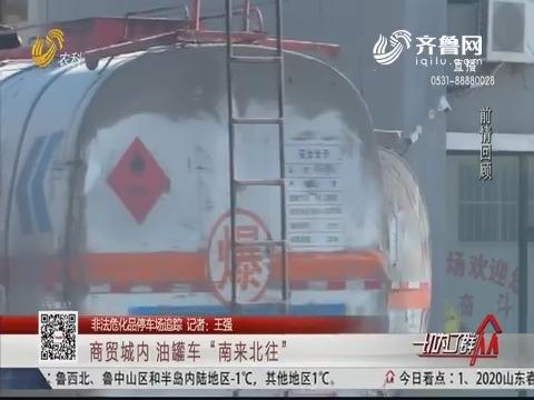 """【非法危化品停车场追踪】商贸城内 油罐车""""南来北往"""""""