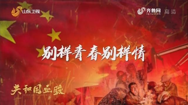 20200106《最炫国剧风》:别样青春别样情
