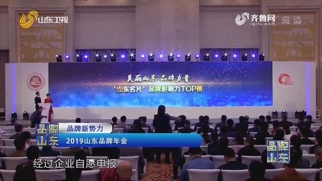 【品牌新势力】2019山东品牌年会
