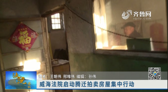 《法院在线》01-04播出《威海法院启动腾迁拍卖房屋集中行动》