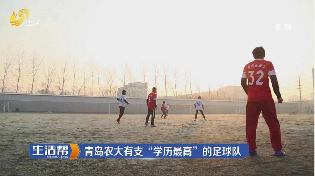 """青岛农大有支""""最高学历""""的足球队"""