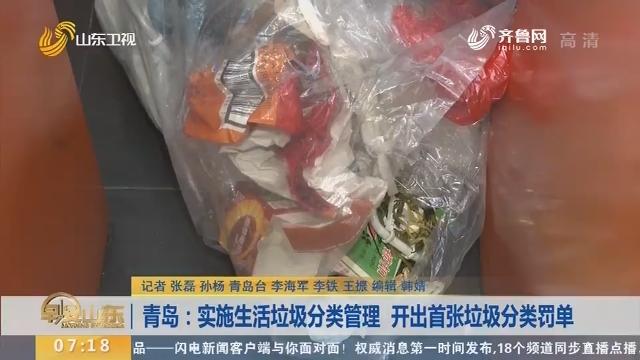 【闪电新闻排行榜】青岛:实施生活垃圾分类管理 开出首张垃圾分类罚单