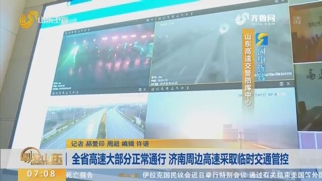 【闪电连线】全省高速大部分正常通行 济南周边高速采取临时交通管控