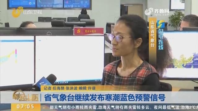 【闪电连线】省气象台继续发布寒潮蓝色预警信号