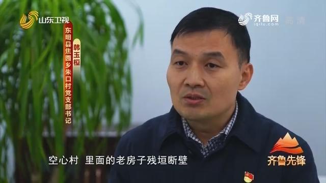 20200107《齐鲁先锋》:在习近平新时代中国特色社会主义思想指引下·奋斗新时代 党员新作为 韩玉桓——担当解难题