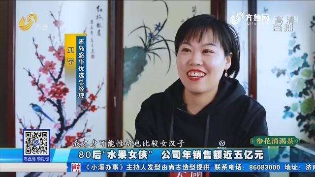 """青岛:80后""""水果女侠"""" 公司年销售额近五亿元"""
