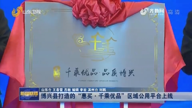 """博兴县打造的""""惠买·千乘优品""""区域公用平台上线"""