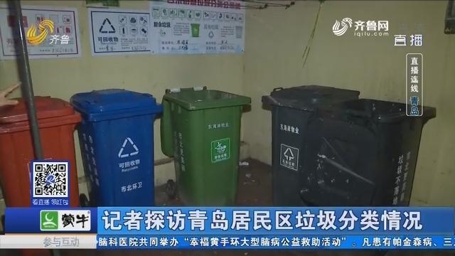 记着探访青岛居民区垃圾分类情况