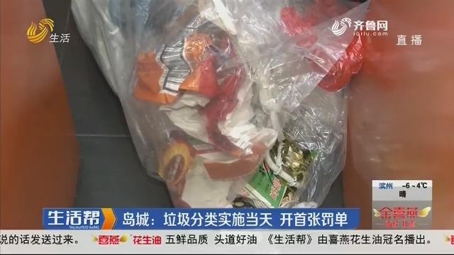 岛城:垃圾分类实施当天 开首张罚单
