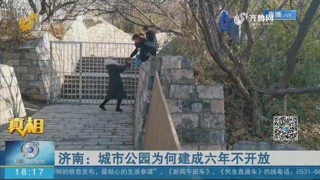 济南:城市公园为何建成六年不开放