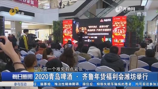 2020青岛啤酒·齐鲁年货福利会潍坊举行