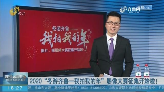 """2020""""冬游齐鲁—我拍我的年""""影像大赛征集开始啦!"""