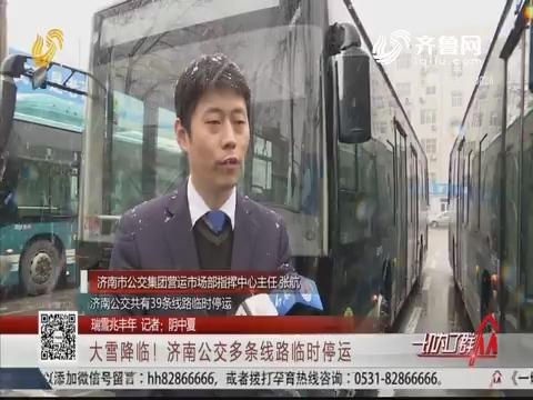 【瑞雪兆丰年】大雪降临!济南公交多条线路临时停运