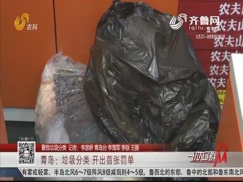 【聚焦垃圾分类】青岛:垃圾分类 开出首张罚单