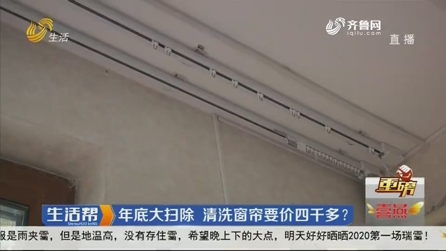 【重磅】济南:年底大扫除 清洗窗帘要价四千多?