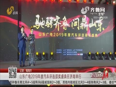 山东广电2019年度汽车评选颁奖盛典在济南举行
