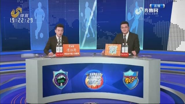 山东西王VS广东东莞银行(上)